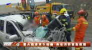 雪天路滑两车相撞 吴忠消防紧急救援-20210401