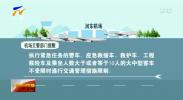 4月2号起银川河东国际机场航站楼出发层限时7分钟通行-20210401
