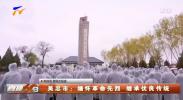 吴忠市:缅怀革命先烈 继承优良传统-20210407