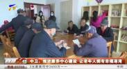 中卫:推进康养中心建设 让老年人拥有幸福港湾-20210408