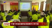 宁夏今年起实施职业技能提升三年行动-20210407
