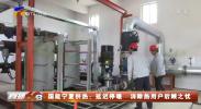 国能宁夏供热:延迟停暖 消除热用户后顾之忧-20210403
