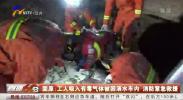 固原:工人吸入有毒气体被困洒水车内 消防紧急救援-20210406