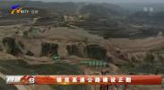 银昆高速公路建设正酣-20210506