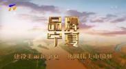 品牌宁夏-20210513