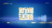 """今昔对比看水利   从""""水困""""到""""水兴""""活水润旱塬 塞上新气象-20210527"""