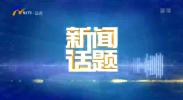 闽宁携手 再续新篇章-20210531