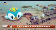 宁夏A级景区五一假期营收创新高-20210506