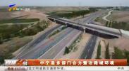 中宁县多部门合力整治路域环境-20210531