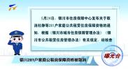 曝光台:银川281户家庭公租房保障资格被取消-20210527