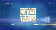 新闻话题-20210526