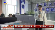 """永宁警方铁腕""""断卡""""""""电诈帮凶""""无处循形-20210506"""
