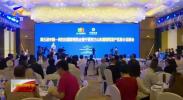 第五届中阿博览会暨贺兰山东麓葡萄酒产区品鉴会在渝举办-20210520