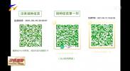 宁夏健康码升级 免费金边很酷炫-20210521