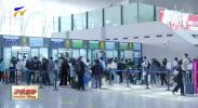 宁夏机场假期迎来客流高峰-20210514