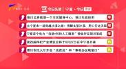 宁夏今日热议-20210527