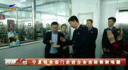宁夏税务部门走进企业送政策解难题-20210506