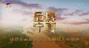品牌宁夏-20210514