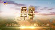 品牌宁夏-20210525