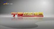 宁夏经济报道-20210526