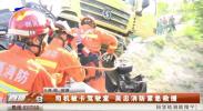司机被卡驾驶室 吴忠消防紧急救援-20210528