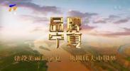 品牌宁夏-20210528