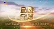 品牌宁夏-20210507