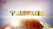 宁夏新闻联播-20210530