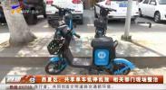 西夏区:共享单车乱停乱放 相关部门现场整治-20210531