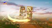 品牌宁夏-20210529