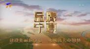 品牌宁夏-20210526