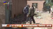永宁县杨和镇:重拳整治废品收购站 持续改善人居环境-20210511