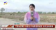 【现场直播】西夏区羊场路道路破损 居民急盼维修-20210511