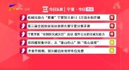 宁夏十大热议-20210514