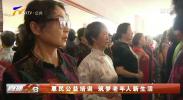 惠民公益培训 筑梦老年人新生活-20210511