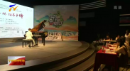 第七届德国欧米勒(青岛)国际钢琴公开赛宁夏赛区比赛收官-20210530