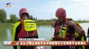 走近石嘴山消防专业水域救援及山岳绳索专业救援队-20210528