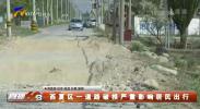西夏区一道路破损严重影响居民出行-20210511