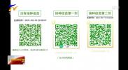 宁夏健康码升级 免费金边很酷炫-20210520