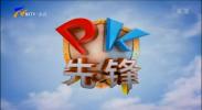 PK先锋-20210525