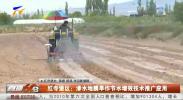 红寺堡区:渗水地膜旱作节水增效技术推广应用-20210528