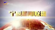 宁夏新闻联播-20210609