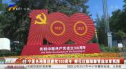 宁夏各地喜迎建党100周年 鲜花红旗绿雕营造浓厚氛围-20210628