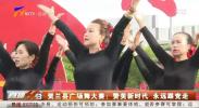 贺兰县广场舞大赛:赞美新时代 永远跟党走-20210615