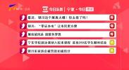 宁夏十大热议-20210625