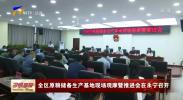 全区原粮储备生产基地现场观摩暨推进会在永宁召开-20210619
