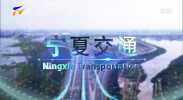 宁夏交通-20210612