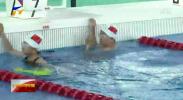 宁东学校游泳课纳入校本课程 首批260名学生顺利结业-20210624