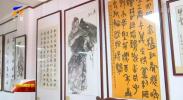 联播快讯丨民革宁夏区委会庆祝建党100周年书画作品展在银川开幕-20210609