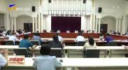 自治区政府残工委全体会议召开-20210627